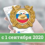 Жалоба в ГИБДД в 2021 году - в электронном виде, на нарушение ПДД, через интернет, сотрудника, образец