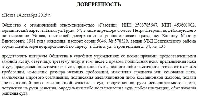 Доверенность по административным делам в суде - готовый бланк и образец документа