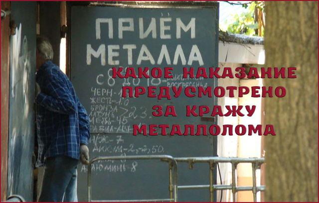 Кража металла: статья, что будет за это согласно УК РФ?