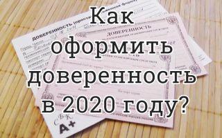 Доверенности. Образцы и пустые бланки для заполнения в 2021 году