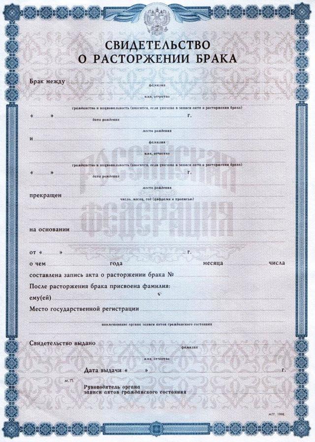 Свидетельство о расторжении брака (образец): Скачать бланк свидетельства о разводе