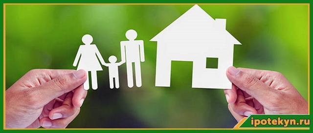 Как снизить проценты по ипотеке - можно ли снизить проценты по ипотеке
