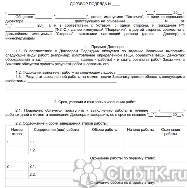 Гражданско-правовой договор с физическим лицом: образец 2021