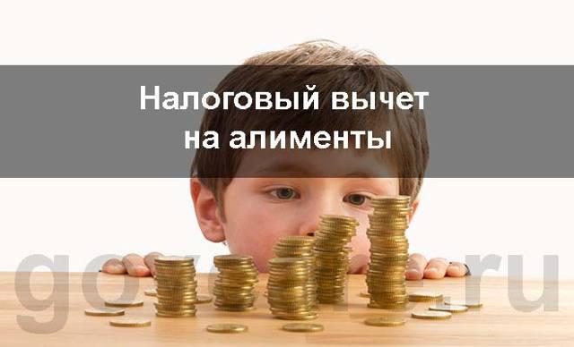 Налоговый вычет и алименты