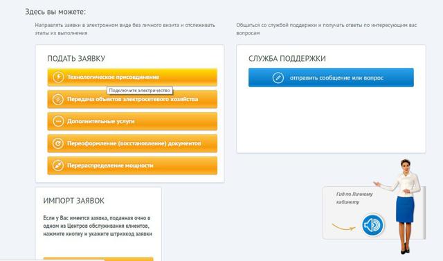 Формы и образцы, нормативная база - Формы заявок и договоров, образцы заполнения - Технологические присоединения. Портал для клиентов ПАО