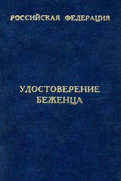 Получение гражданства на ребенка - Официальный сайт УФМС России