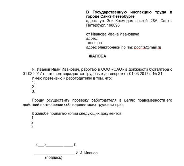 Как подать на работодателя в суд – консультация юриста в Москве