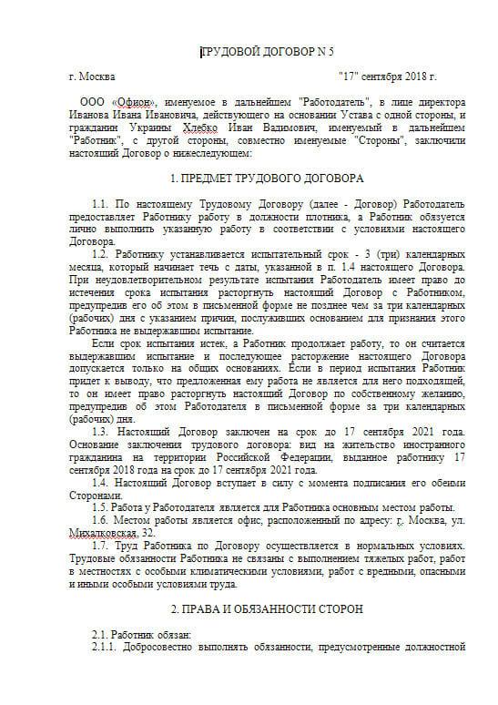 Образец трудового договора с иностранным гражданином по патенту в 2021 году