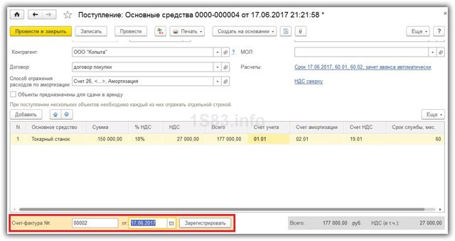 Учет оборудования в 1С 8.3 Бухгалтерия 3.0