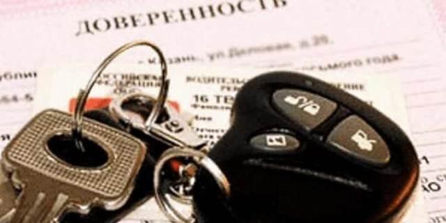 Генеральная доверенность на автомобиль: сколько стоит в 2021 году