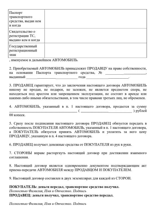 Переоформление автомобиля по наследству в ГИБДД - порядок, документы