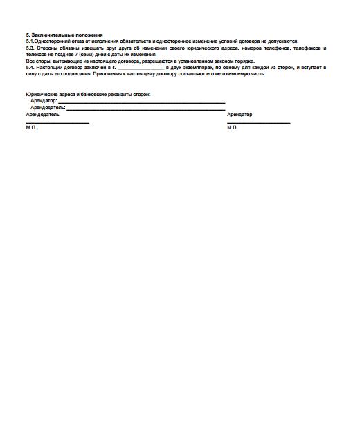 Договор аренды нежилого помещения - бланк образец 2021