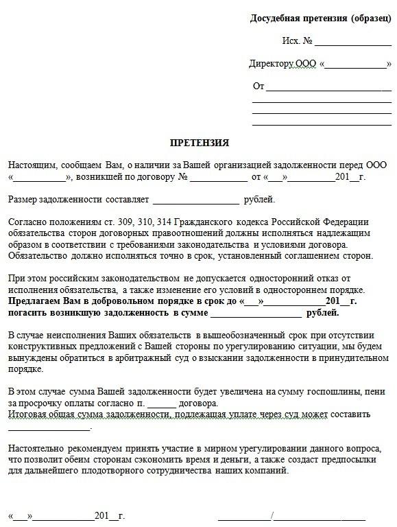 Претензионное письмо о погашении задолженности, образец