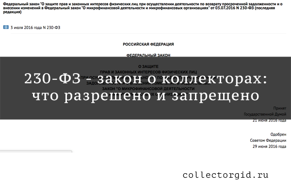 Новый закон о коллекторах с 2021 года. - последние изменения и новости, что запрещено коллекторам новым законом и на что они имеют право, где посмотреть официальный текст ФЗ 230
