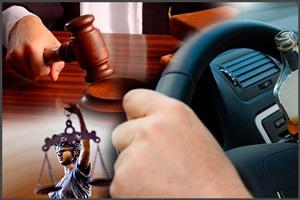 Как проходит суд по лишению водительских прав и сколько длится рассмотрение дела? Порядок обжалования постановления
