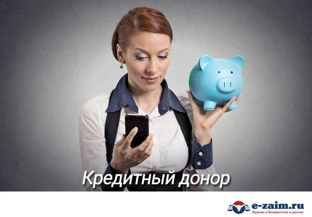 Оформлю на себя кредит за вознаграждение - ищу человека который оформит на себя кредит