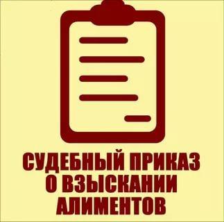 Взыскание алиментов на основании судебного приказа