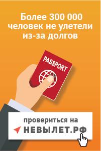 Как проверить свои долги и узнать, есть ли запрет на выезд за границу