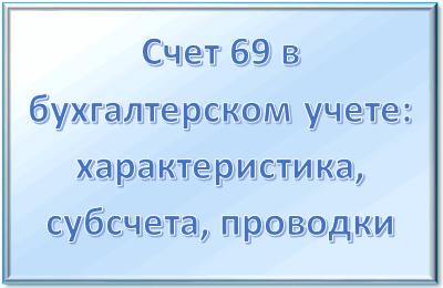 Счет 69 Расчеты по социальному страхованию и обеспечению