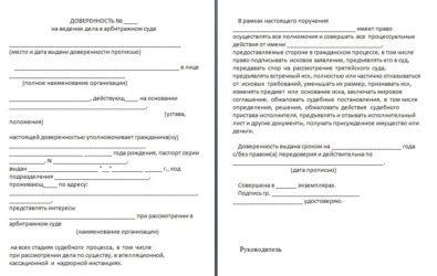 Доверенность по КАС РФ образец
