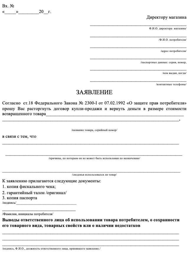 Претензия на некачественный товар: образец 2021, правила составления