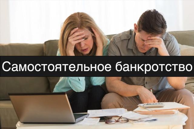 Оформляем самостоятельно банкротство физического лица