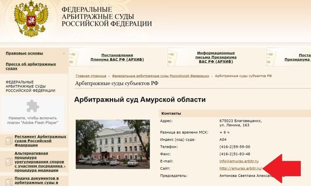Депозит арбитражного суда
