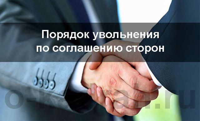 Увольнение по соглашению сторон с выплатой компенсации работнику