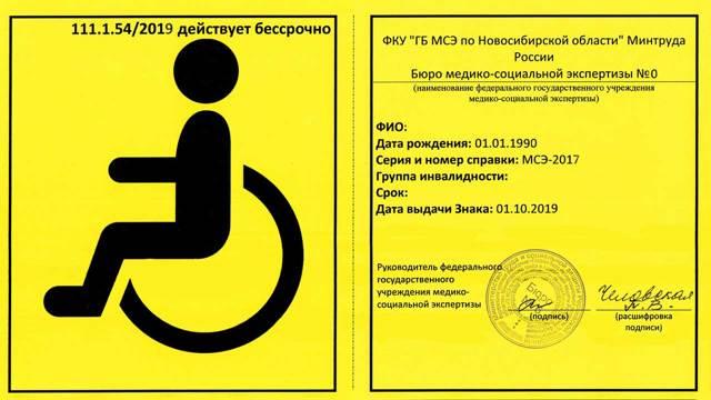 Парковка для инвалидов - новые правила в 2021 году, ответственность