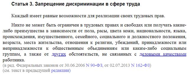 Статья 3 Трудового Кодекса РФ с комментариями