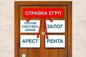 Выписка из ЕГРН ЕГРП получить онлайн Росреестра в бумажном и электронном виде