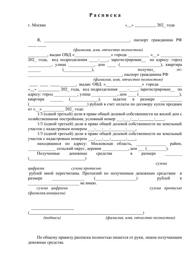 Расписка о получении денежных средств – аванса за квартиру: образец, содержание и оформление, использование для получения налогового вычета при покупке недвижимости