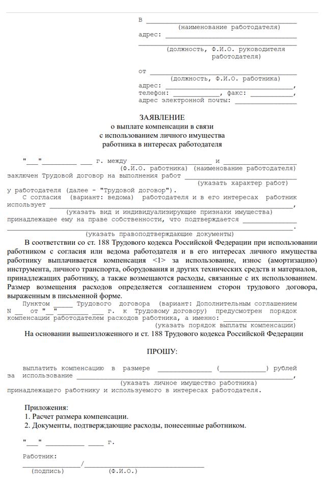 Компенсация ГСМ работнику: порядок оформления и выплаты