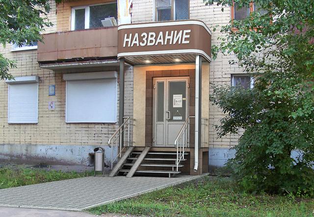 Как перевести жилое помещение в нежилое - порядок и документы для перевода