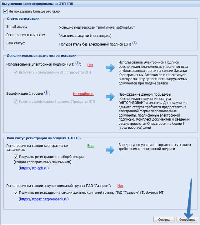 Аккредитация наэлектронной площадке дляучастия ваукционе по44-ФЗ