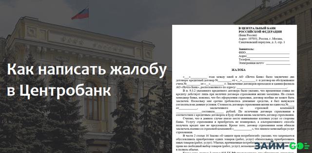 Жалоба в соцзащиту образец - Адвокат Анисимов