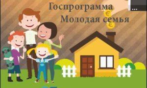 Обеспечение жильем молодых семей