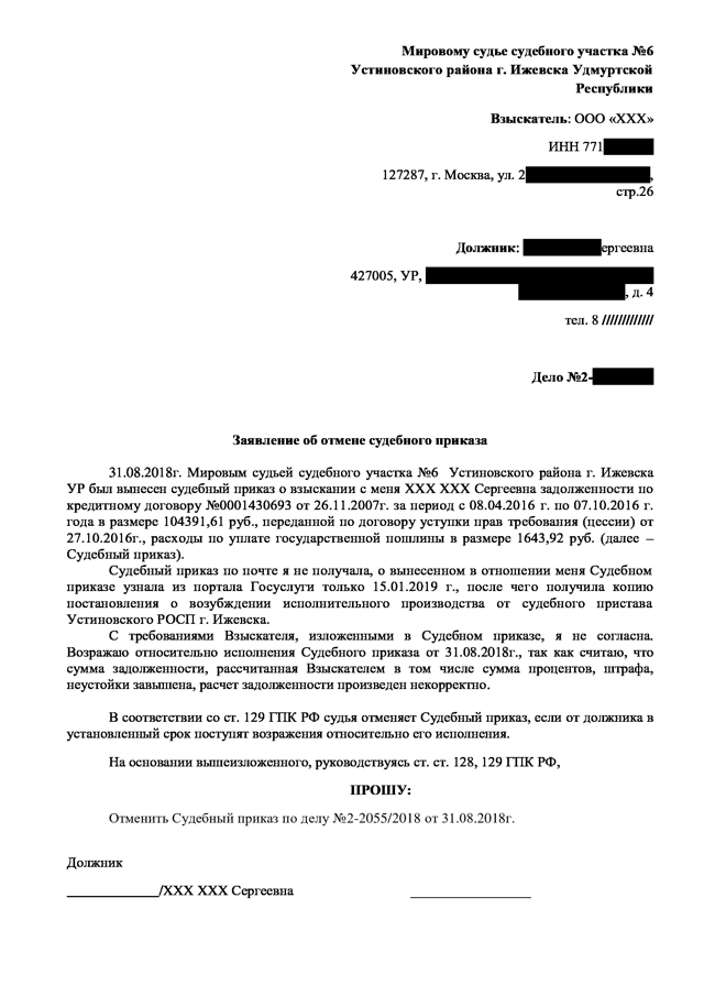 Заявление об отмене судебного приказа: образец и правила составления