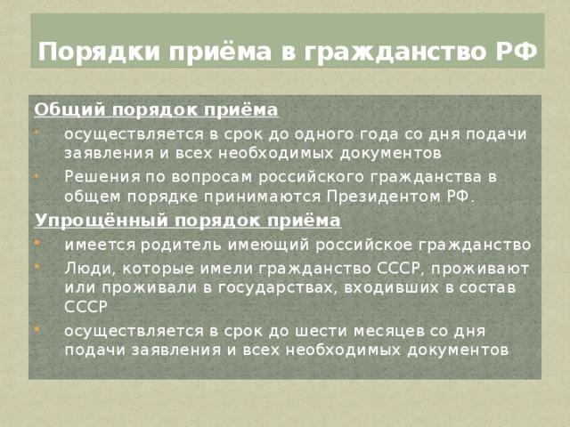 Сроки получения гражданства РФ