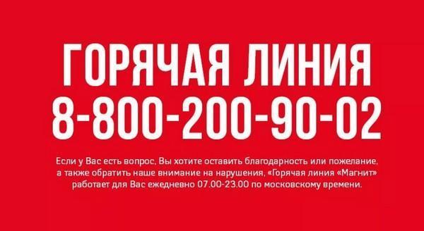 Горячая линия Магнит: номер телефона, служба поддержки