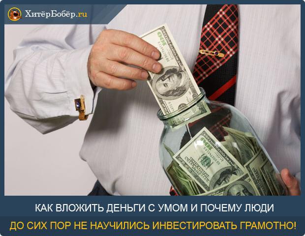 Как управлять деньгами правильно и грамотно, что бы их увеличивать
