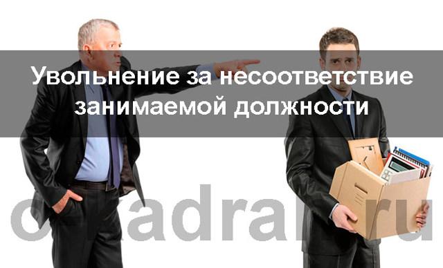 Несоответствие занимаемой должности по ТК РФ: как доказать