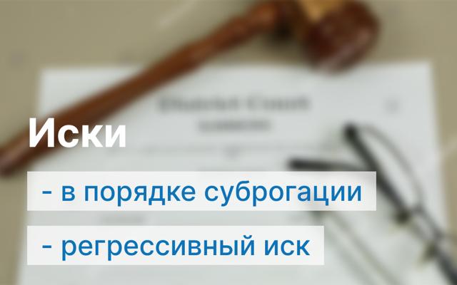Страховая подала в суд на виновника ДТП в 2021 году - по ОСАГО, что делать