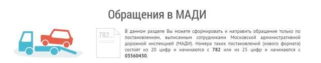 Про оплату штрафов (Госавтоинспекция, МАДИ, АМПП и другие)