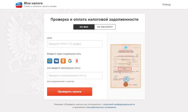Как узнать налог на имущество через интернет - Правовой мир