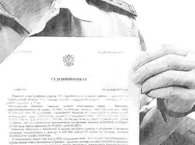 Заявление о выдаче судебного приказа о взыскании алиментов на ребенка: образец 2021 года