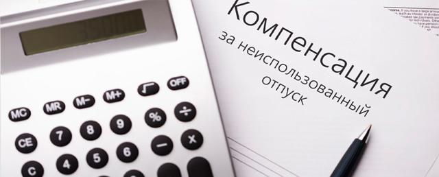 Компенсация отпуска при увольнении совместителя: положены ли выплаты сотруднику