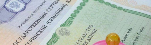 Как узнать остаток материнского капитала: через Госуслуги, по номеру сертификата, через Пенсионный фонд