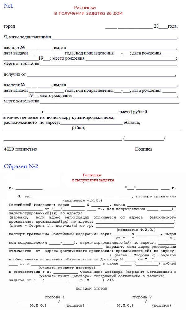 Образец расписки в получении задатка на дом (дачу) и земельный участок