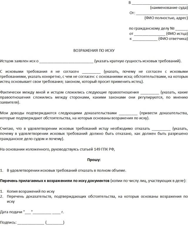 Возражения на иск банка ( образец) Юридические советы